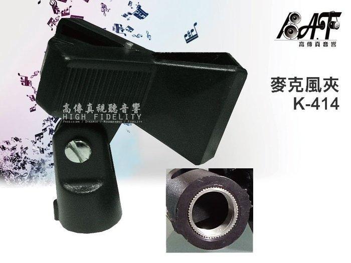 高傳真音響【K-414 】麥克風夾 有線.無線.桌上型.直立型.會議室.舞台皆可用