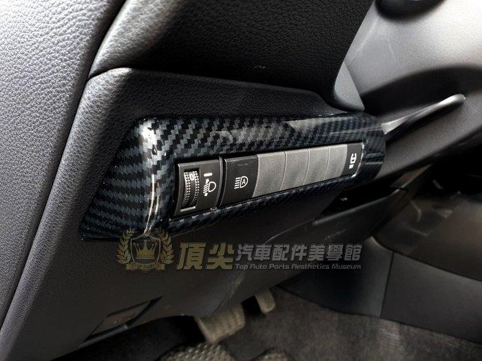 TOYOTA豐田【12代ALTIS控制面板框】駕駛中控飾板 大燈高低調節框 ALTIS 12代 內裝飾條 左前卡夢面板蓋