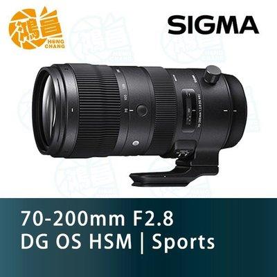 【鴻昌Canon現貨】SIGMA 70-200mm F2.8 DG OS HSM Sports 恆伸公司貨 新版