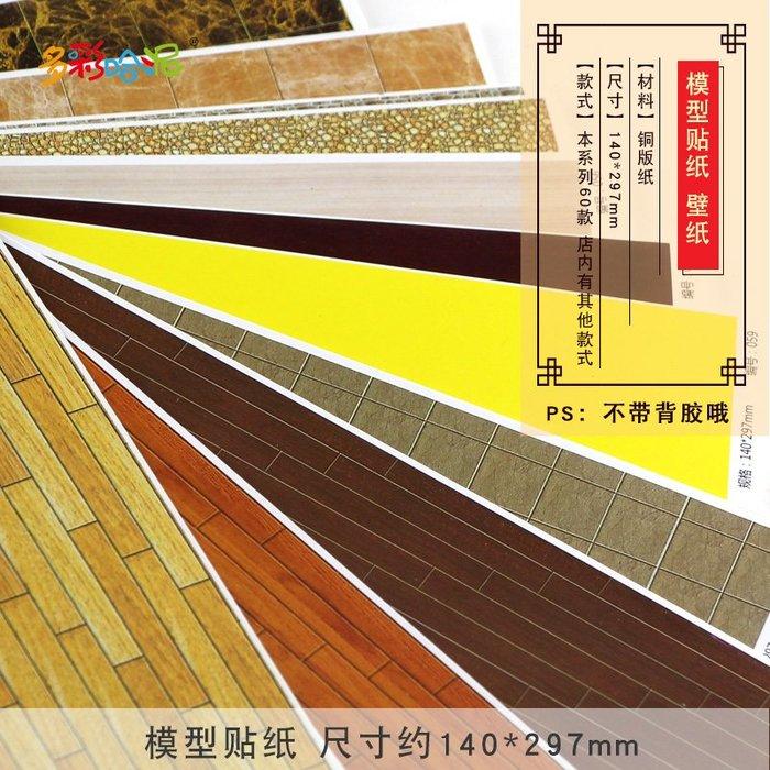 奇奇店-多彩哈泥沙盤模型材料模型墻紙模型制作貼紙 墻紙 地板紙1-24#用心工藝 #愛生活 #愛手工