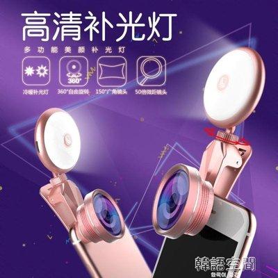 手機廣角鏡頭直播補光燈主播美顏嫩膚自拍打光網紅神器拍照攝像頭