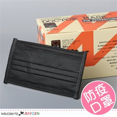 八號倉庫 非醫療用 黑色活性炭四層防護一次性口罩 單片包裝 50片/盒【1D026M787】
