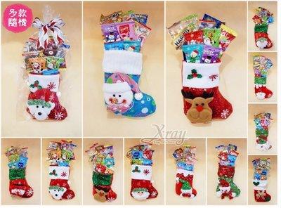 X射線【X020134】199聖誕糖果組,糖果組合套裝/交換禮物/聖誕糖果組合包/萬聖糖果組/禮盒/綜合糖果組合