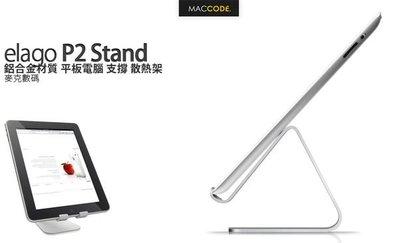 elago P2 Stand  鋁合金材質 平板電腦 散熱 立架 iPad 現貨 含稅 免運費