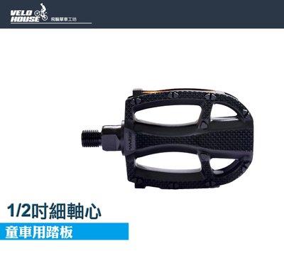 """【飛輪單車】UNION SP-481 16吋小踏面兒童車專用踏板 單車(1/2""""小軸心)[04103522]"""
