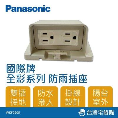 Panasonic國際牌 全彩系列 防...