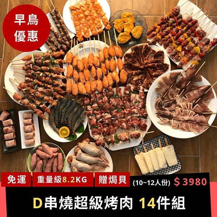 【49折免運】D餐-串燒超級14件烤肉組8.2KG(10~12人份)【陸霸王】