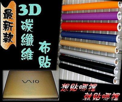 滿199贈刮板  導氣槽碳纖維貼紙 卡夢 保護膜 3D 4D 5D 變色膜  透氣槽 碳纖維卡夢