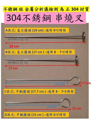 現貨特價 304不銹鋼 串燒叉 叉子 烤肉架叉 氣炸鍋配件