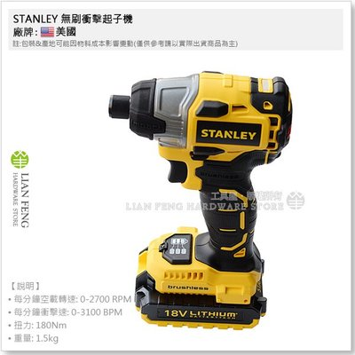 【工具屋】*含稅* STANLEY 無刷衝擊起子機 SBI201D2K 鋰電充電式 18V 20V 無碳刷 電鑽 起子機