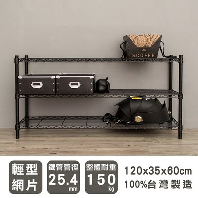 鐵架【輕型 120X35X60cm 烤黑三層架】整體耐重150kg【架式館】波浪架/收納架/層架/鐵力士架/組合架