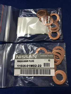NISSAN 機油墊片 裕隆原廠公司貨 機油螺絲墊片