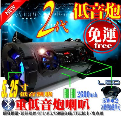 2020新款 2代 重低音藍芽喇叭 手提低音炮 2.1聲道 隧道音響 高電量