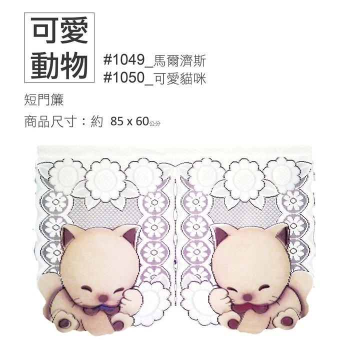 昀谷傢飾 / 短門簾 / #1040馬爾濟斯 1050可愛貓咪 / 85 x 58 cm