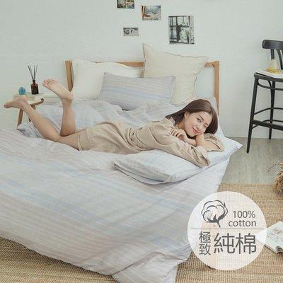 #B223#100%天然極致純棉5x6.2尺雙人床包+舖棉兩用被套+枕套四件組(限2件內超取) 台灣製 床單