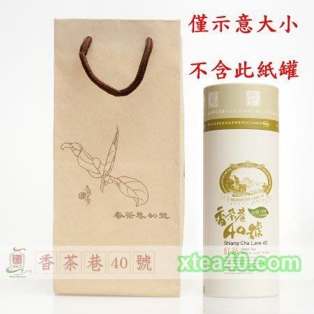 魚池鄉第一品牌【香茶巷40號】小紙袋(薄)直筒型