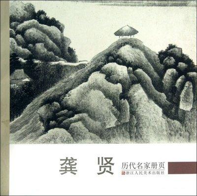 歷代名家冊頁:龔賢 龔賢 2013-6 浙江人民美術