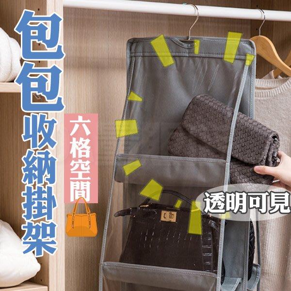 包包收納掛袋 包包防塵袋 多層收納袋 衣櫥整理袋