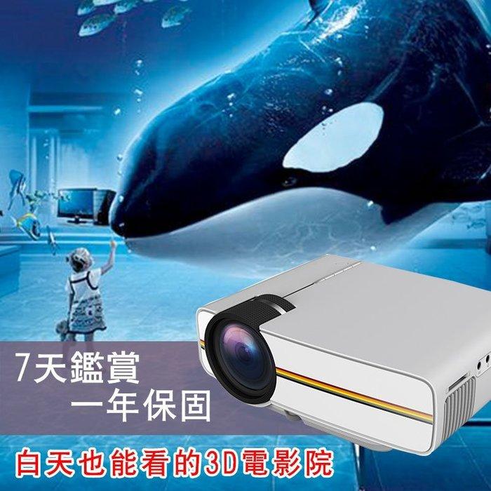 繁中【保固一年】投影機+蘋果MHL線+HDMI線+三腳架【優惠組合】 1200流明 比YG300清三倍