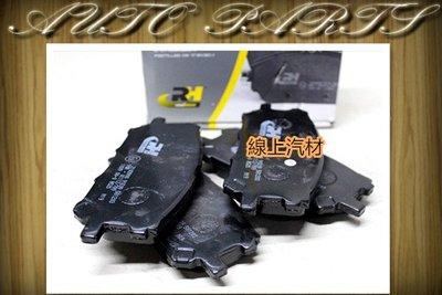 線上汽材 RH/RoadHouse 剎車來令/煞車來令/來令片/煞車皮/前 RX350 06-09/ RX330 03