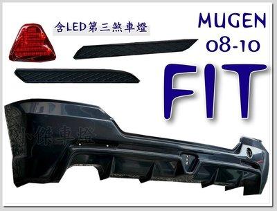 JY MOTOR _ FIT 08 09 10 年 2代 LG MUGEN 無限 後中包 後下巴 含LED煞車燈 素材