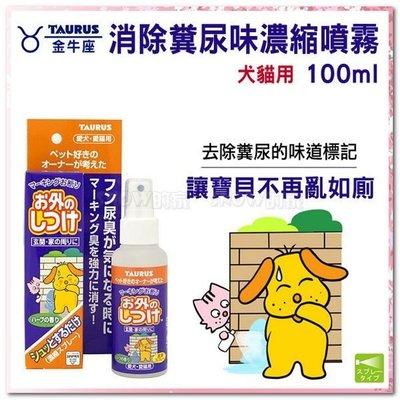SNOW的家【訂購】金牛座消除糞尿味濃縮噴霧 犬貓用100ml(80200707
