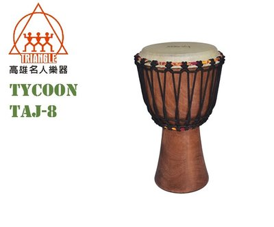 【名人樂器】Tycoon TAJ-8 非洲鼓