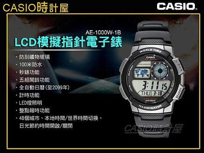 CASIO 時計屋 卡西歐手錶 AE-1000W-1B 男錶 電子錶 橡膠錶帶 黑 藍 模擬飛機儀表板環球 防水 LED 彰化縣
