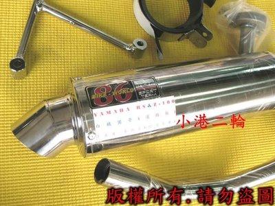 【小港二輪】86 白鐵彈管~RS. CUXI. RSZ ZERO. RX. 高手100. R1100 高雄市
