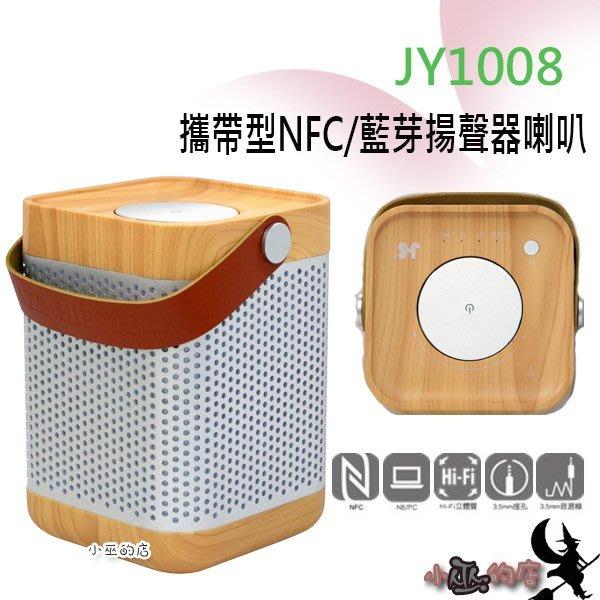 「小巫的店」實體店面*(JY1008)JS攜帶型NFC/藍芽揚聲器.可支援手機充電