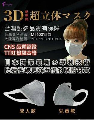 戴洛溢專利四層3D超立體防塵口罩保護自己,日本最新獨家技術製造的吸附材,比活性碳強五倍的吸附力。超透氣舒適,超防護