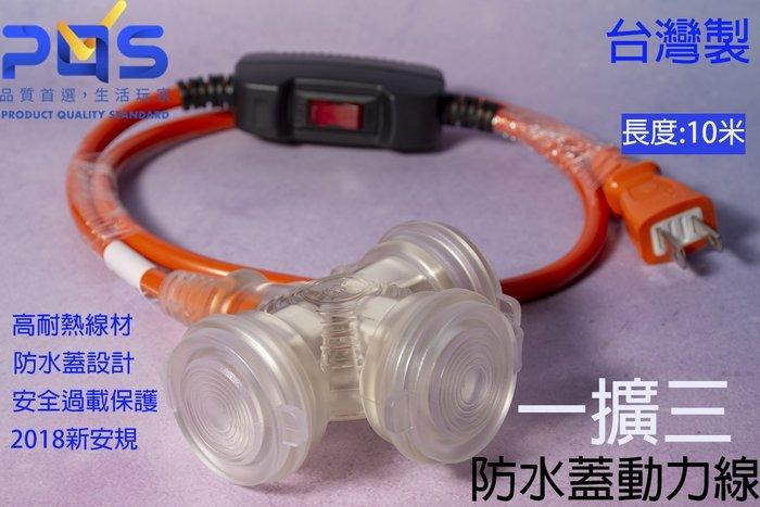 動力延長線 台灣製造 10M 高功率耐熱線材 2P1擴3插座 指示燈帶防水蓋帶電源開關 過載保護 戶外露營台南 pqs