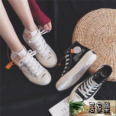 高筒鞋  新款百搭高筒帆布鞋女學生韓版原宿ulzzang板鞋ins街拍布鞋潮 【居家樂】