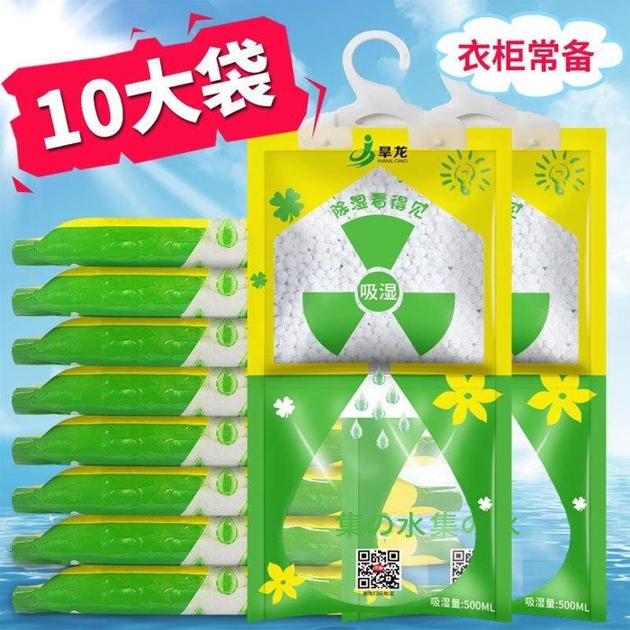 熱賣款-除濕袋衣柜可掛式房間干燥劑家用去濕盒室內除濕吸濕劑10袋*220g#防水劑#清潔劑#清潔用品