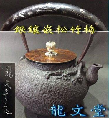 龍文堂 造  高肉老梅柄.銀鑲嵌.銀摘斑銅蓋老鐵壺(655)