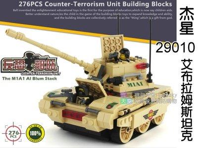 ◎寶貝天空◎【杰星 29010 艾布拉姆斯坦克】戰車軍車,小顆粒,軍事系列,可與LEGO樂高積木組合