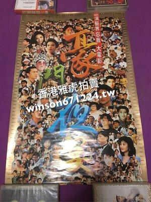「港幣價格賣」香港電影 豪門夜宴 電影海報 劉德華 梅艷芳 周星馳 劉嘉玲 張曼玉