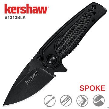 【angel 精品館 】美國 KERSHAW SPOKE 黑刃折刀 1313BLK