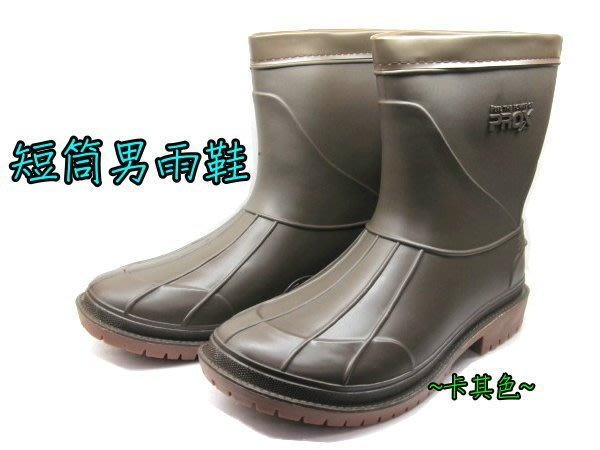☆綺的鞋鋪子☆【短筒男雨靴】553卡其色 雨鞋工作鞋/止滑輕便短筒男雨鞋 -臺灣製MIT ╭☆