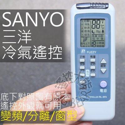 (現貨) 三洋冷氣遙控器 【全系列適用】SANYO 變頻 窗型 分離式 冷氣遙控器 RL-600,RCS-3S1