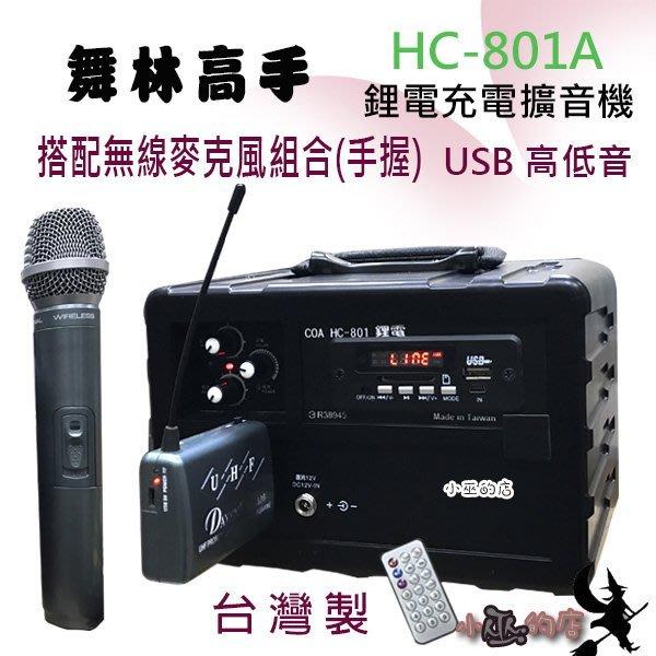 【超值無線組合價】「小巫的店」*( HC-801A)鋰電USB高低音混音擴大機+(DA-826U)無線麥克風 戶外活動