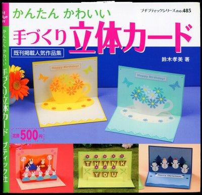紅蘿蔔工作坊/紙藝~かんたんかわいい手づくり立体カード(日文書)9F