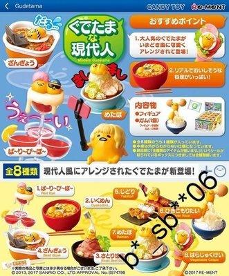 Re-ment Sanrio 蛋黃哥 Modern Gudetama 全套8款 (原盒未拆)
