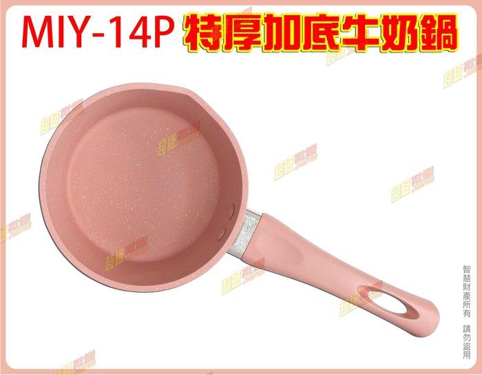 ◎超級批發◎三箭牌 MIY-14P 14cm 特厚加底牛奶鍋 巧克力 料理鍋 調理鍋 烘培 食品容器0.7L(批發價9折