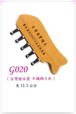 【白馬精品】台灣檜木製-無痕刮痧板!不鏽鋼A釘。(G020-A)