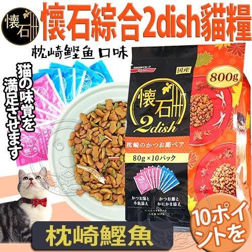 【??培菓寵物48H出貨??】日清》懷石綜合2dish枕崎鰹魚貓糧(10分裝入)800g 特價350元自取不打折