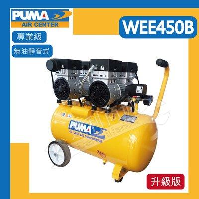 [達利商城] PUMA 巨霸 WEE450B 4HP 50L 無油靜音空壓機 打氣機 空壓機 WEE 450 B 4馬