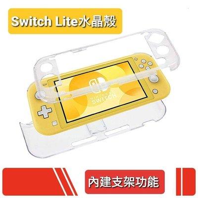 開發票》有支架》Switch Lite水晶保護殼 NS joycon保護套 分離式 水晶殼主機透明殼背蓋矽膠 收納包