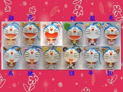 【小逸的髮寶】2011年麥當哆啦a夢十二生肖公仔吊飾!!單款下標區!