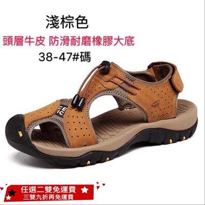 (38-47)真皮男士涼鞋 中大碼大尺...